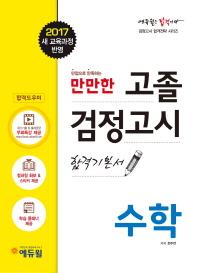 수학 고졸 검정고시 합격기본서(2017)(만만한)(검정고시 합격전략 시리즈)