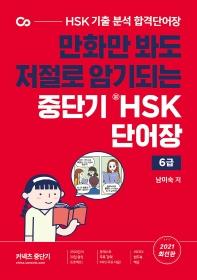중단기 신HSK 단어장 6급