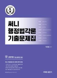 써니 행정법각론 기출문제집(2019)