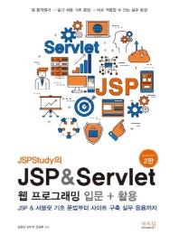 JSPStudy의 JSP & Servlet 웹 프로그래밍 입문 활용(2판)
