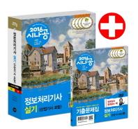 정보처리기사 실기(산업기사 포함)(2016)(시나공)(시나공 시리즈 33)(전3권)