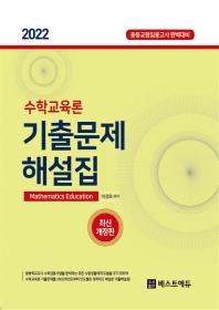 수학교육론 기출문제해설집(2022)(개정판)