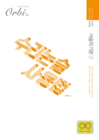 고등 수리논술 사용법: 서술의 기본편(2020)(오르비)