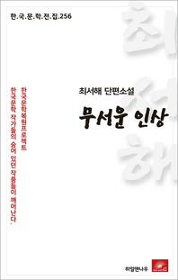 최서해 단편소설 무서운인상(한국문학전집 256)