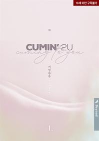 커밍투유(Cumin' 2 U) 1