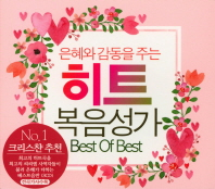 히트 복음성가 Best Of Best(은혜와 감동을 주는)(전3권)