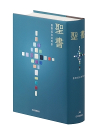 聖書 聖書協會共同譯