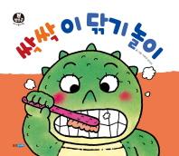 싹싹 이 닦기 놀이(뽀뽀곰 아기놀이책 5)(보드북)
