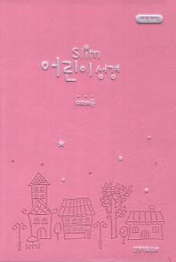 SLIM 어린이 성경(예배용)(분홍)(소)(무색인)(개역개정)