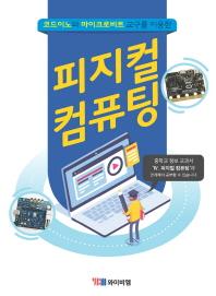 피지컬 컴퓨팅(코드이노와 마이크로비트 교구를 이용한)