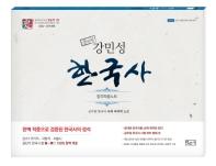 강민성 한국사 합격적중노트(2020)