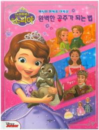 리틀 프린세스 소피아: 캐릭터 퍼펙트 대백과 [책만, 부록미포함, 00100]