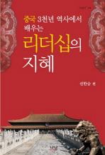 리더십의 지혜(중국 3천년 역사에서 배우는)
