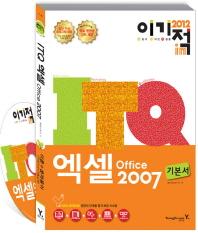 ITQ 엑셀 Office 2007 기본서(2012)