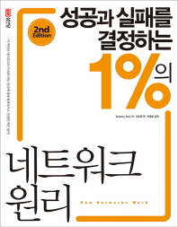 성공과 실패를 결정하는 1%의 네트워크 원리(2판)