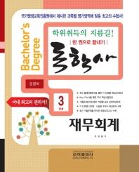 재무회계 한권으로 끝내기(독학사 경영학 3단계)(2019)