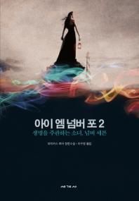 아이 엠 넘버 포. 2: 생명을 주관하는 소녀, 넘버 세븐(로리언레거시 2)