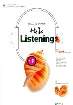 HELLO LISTENING 기본(2007)