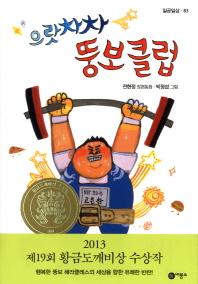 으랏차차 뚱보클럽(일공일삼 83)(반양장)