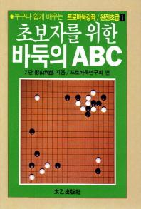 바둑의 ABC(초보자를 위한)(프로바둑강좌 완전초급 1)