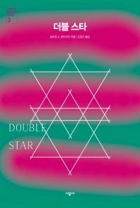 더블 스타(로버트 A. 하인라인 걸작선 3)