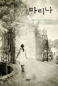 마리나 (새책)