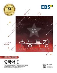 고등 제2외국어&한문영역 중국어1(2019 수능)(EBS 수능특강)