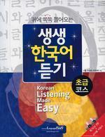 생생한국어듣기 초급코스