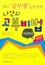 최고 공부짱들이 밝힌 나만의 공부비법(초등학생) //626