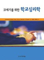 학교심리학(21세기를 위한)