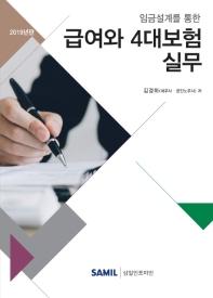 임금설계를 통한 급여와 4대보험 실무(2019)(양장본 HardCover)