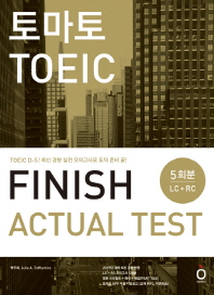 TOEIC Finish Actual Test(5회분)(토마토)