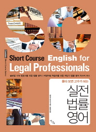 실전 법률 영어(풀다 보면 고수가 되는)(코르넬젠 Short Course 시리즈 5)