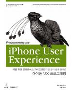 아이폰 UX 프로그래밍(에이콘 모바일 프로그래밍 시리즈 11)