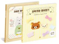 리락쿠마 + 귀여운 캐릭터 종이접기 세트