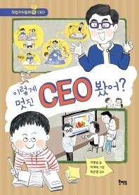 이렇게 멋진 CEO 봤어?