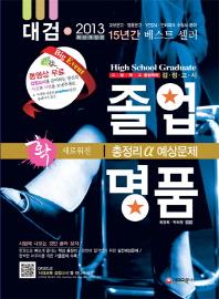 졸업명품 총정리 예상문제(대검)(최신개정판)(2014)(확 새로워진)