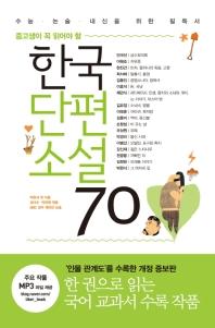 한국단편소설 70(중고생이 꼭 읽어야 할)