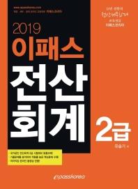 전산회계 2급(2019)(이패스)(개정판)