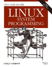 리눅스 시스템 프로그래밍(개정판 2판)