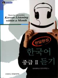 한국어 중급2 듣기(한달완성)(CD3장포함)