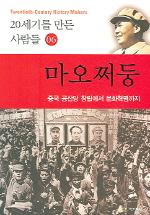 마오쩌둥(20세기를 만든 사람들 6)