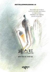 페스트(BESTSELLER WORLDBOOK 48)