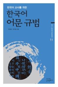한국어 어문 규범(한국어 교사를 위한)(신구 한국어교육선서 11)