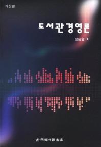 도서관경영론(개정판)