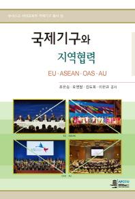 국제기구와 지역협력(유네스코 아태교육원 국제기구 총서 9)