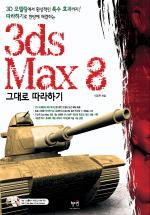 3DS MAX 8 그대로 따라하기(CD2장포함)
