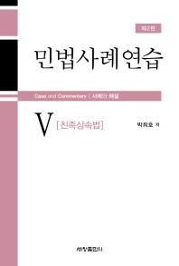 민법사례연습. 5: 친족상속법(2판)