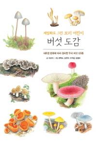 버섯 도감(보급판)(세밀화로 그린 보리 어린이)