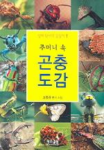 곤충도감(주머니속)(생태탐사의 길잡이 1)(포켓북(문고판))